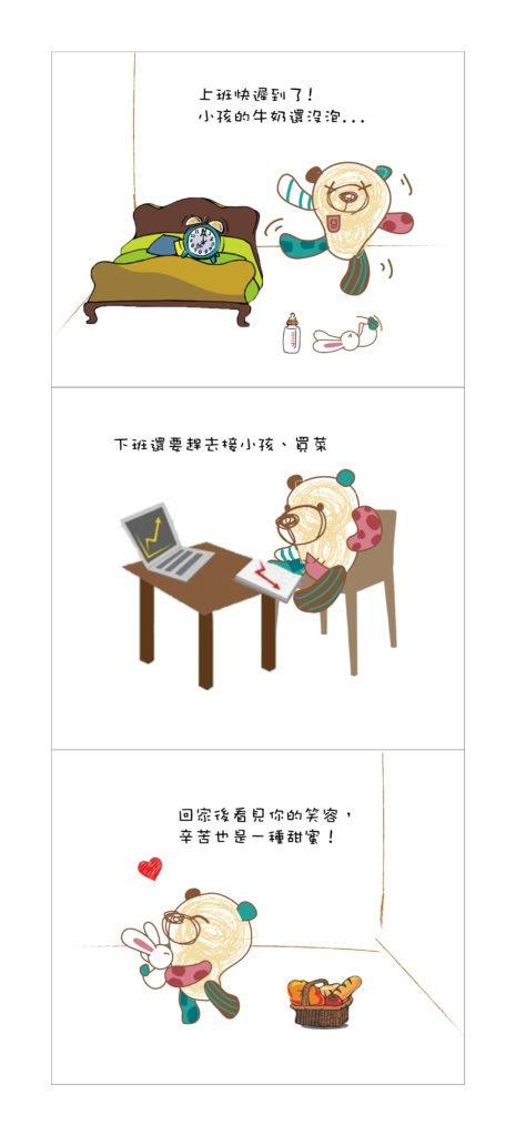 職業媽媽-新版漫畫