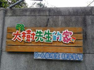 大樹先生_170411_0015