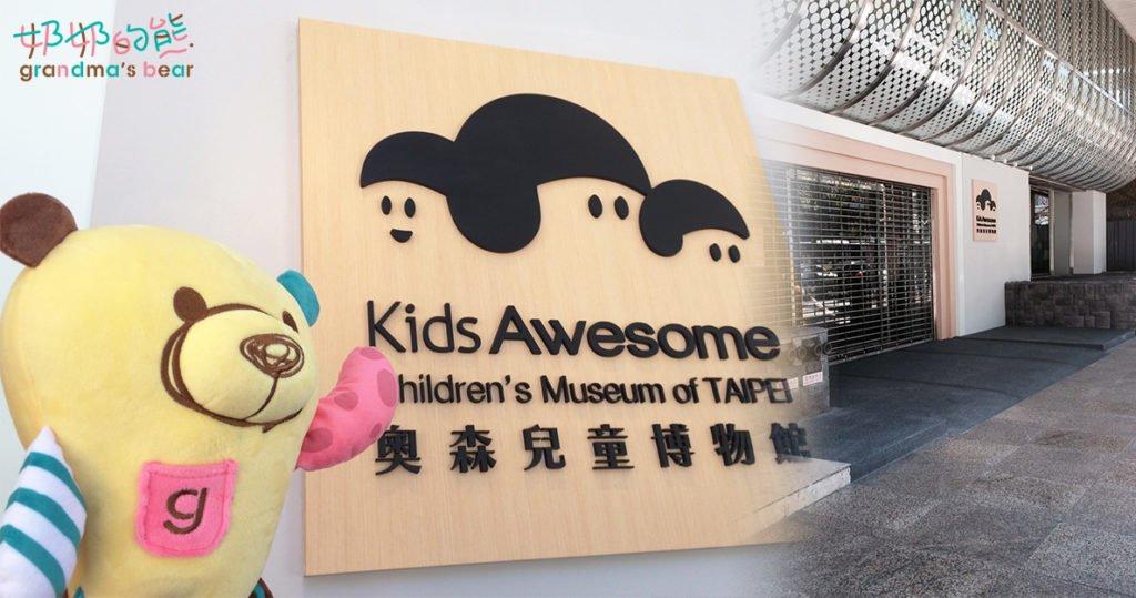 KidsAwesome 奧森兒童博物館