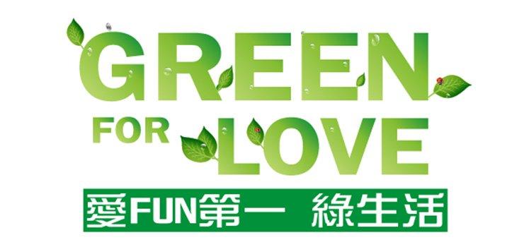 愛Fun第一綠生活E